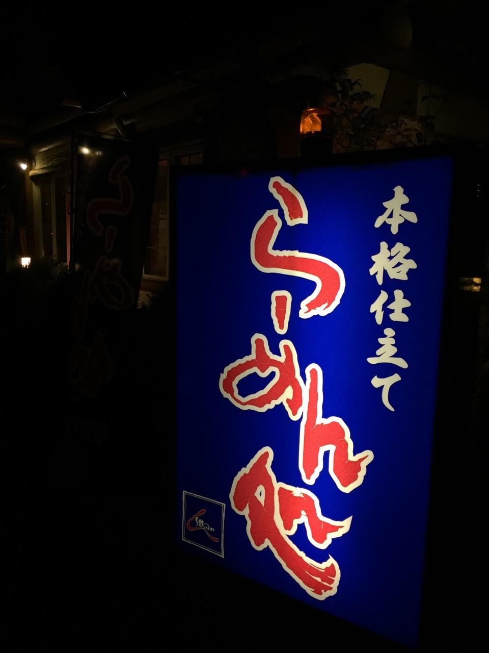 ラーメン放浪記 13_e0115904_10321856.jpg
