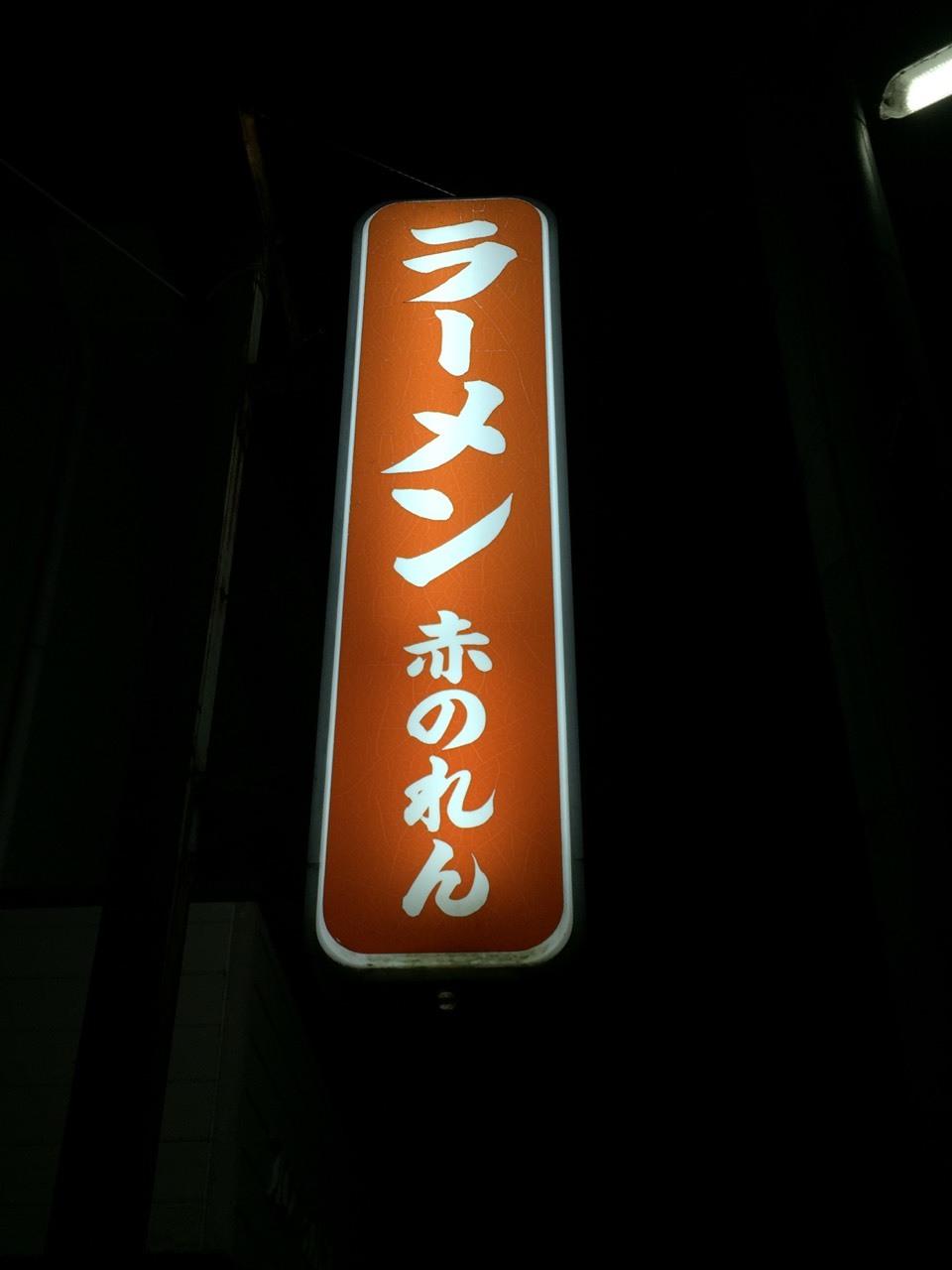 ラーメン放浪記 13_e0115904_10450052.jpg