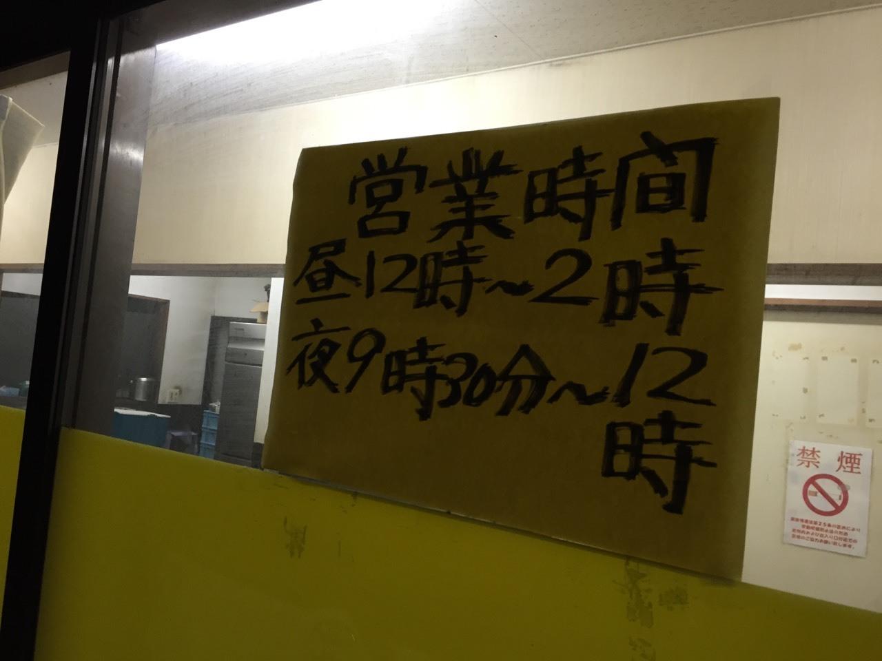 ラーメン放浪記 13_e0115904_10465219.jpg