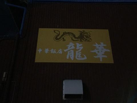 ラーメン放浪記 13_e0115904_11213835.jpg