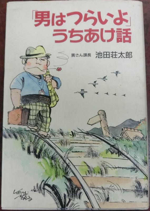 10月27日(火) 「寅さんカツレツ」復活!_d0278912_08164595.jpg