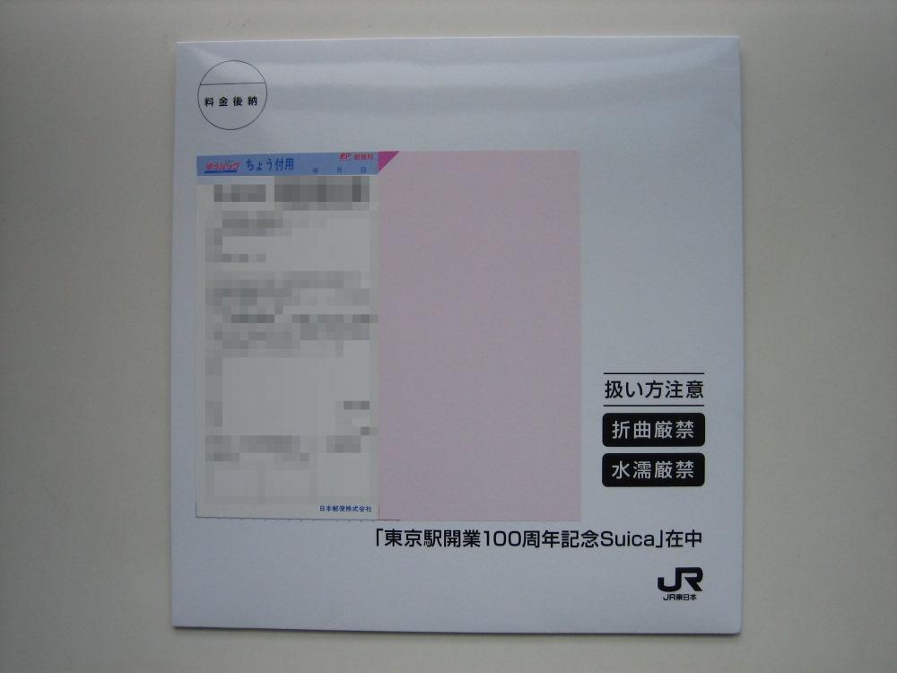 東京駅100周年記念SuicaとJR東&JR東海四半期決算_e0120143_22572637.jpg