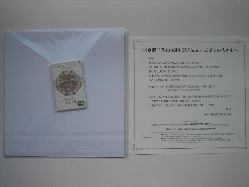 東京駅100周年記念SuicaとJR東&JR東海四半期決算_e0120143_22573594.jpg