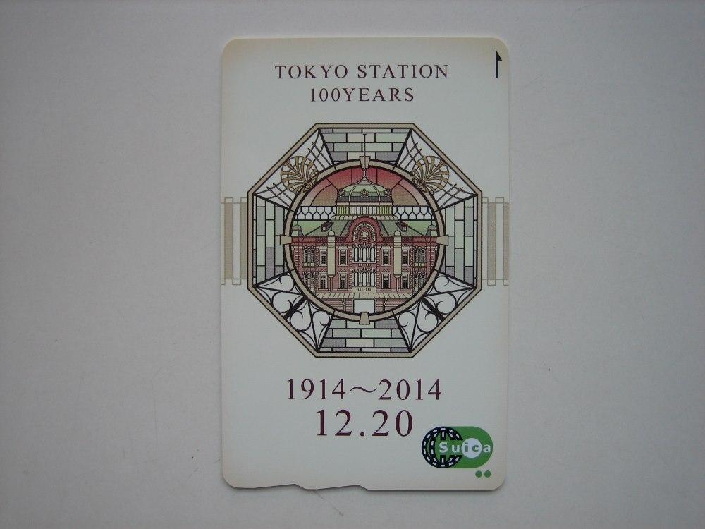 東京駅100周年記念SuicaとJR東&JR東海四半期決算_e0120143_22574323.jpg