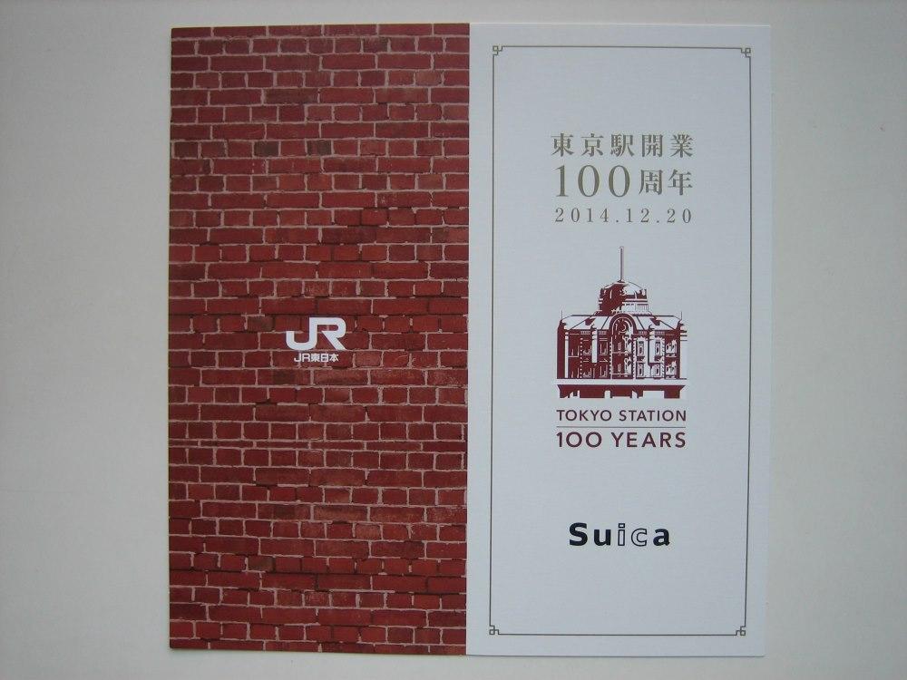 東京駅100周年記念SuicaとJR東&JR東海四半期決算_e0120143_22574916.jpg