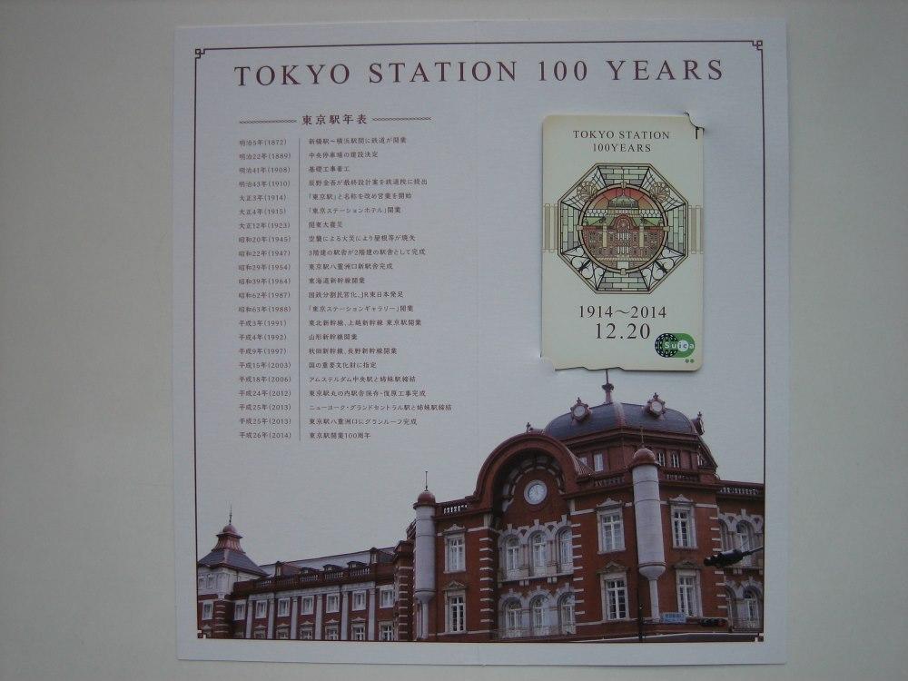東京駅100周年記念SuicaとJR東&JR東海四半期決算_e0120143_22575686.jpg