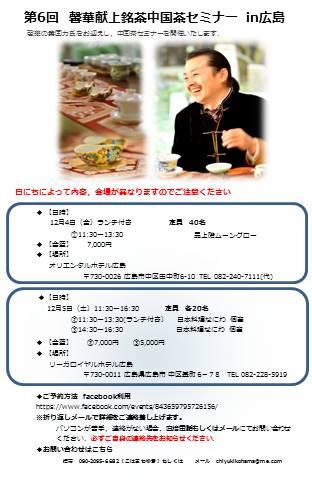 馨華献上銘茶IN広島_f0070743_10235771.jpg