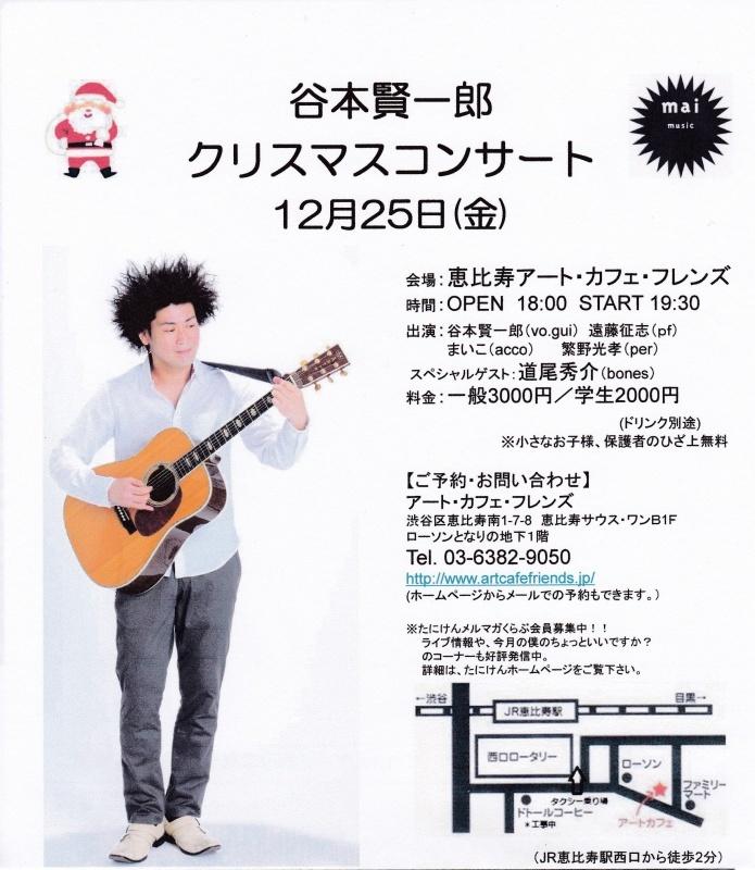12/25(金)東京・恵比寿アートカフェフレンズ『クリスマスコンサート』!!_e0056646_01173164.jpg
