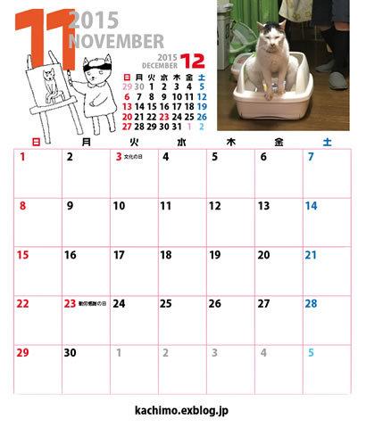 11月書き込みカレンダー_a0028451_14524223.jpg