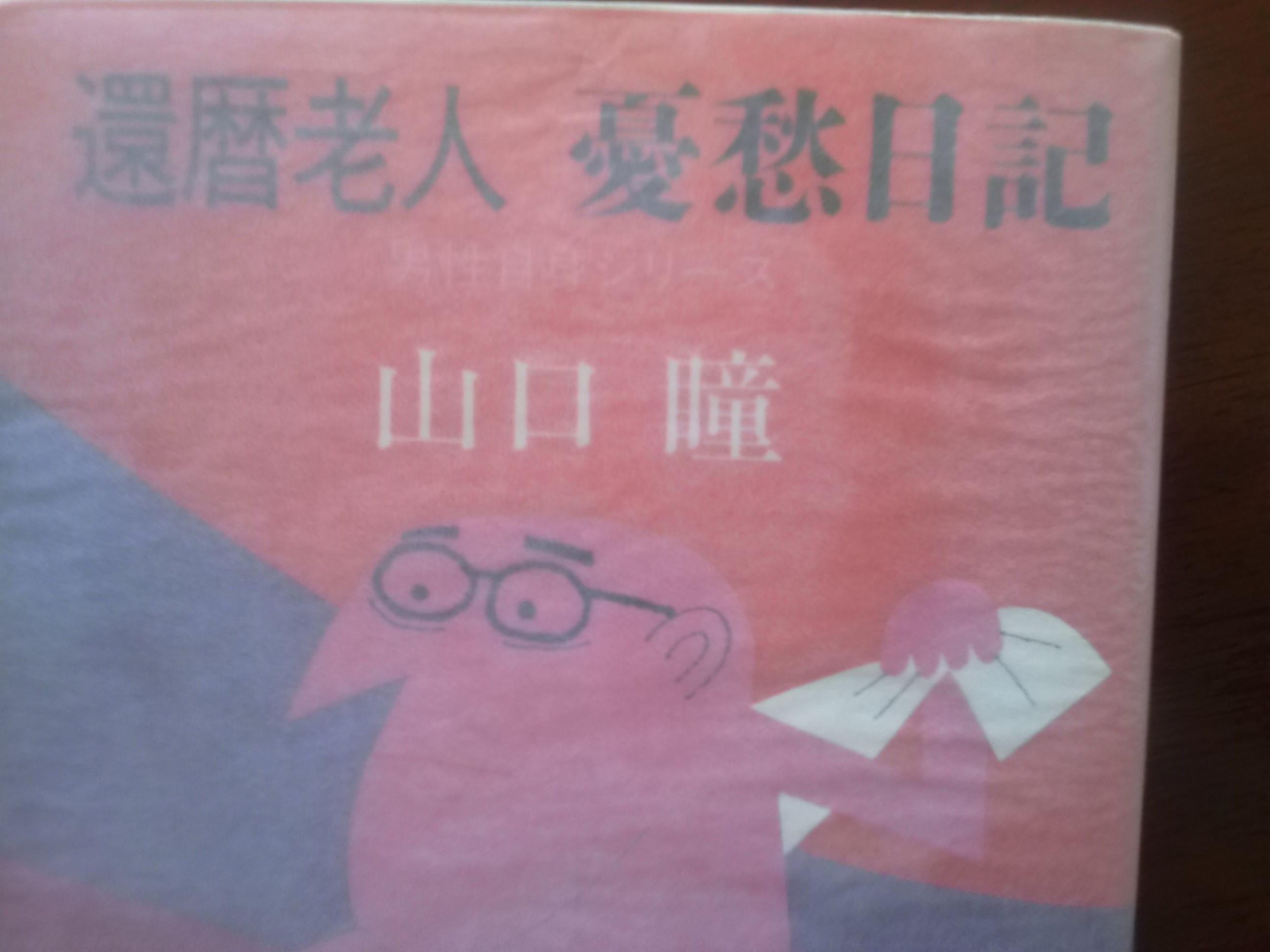 <神田古本祭り>に行く_b0050651_935970.jpg