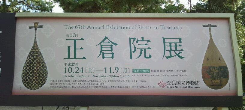奈良、京都へ(*^_^*)_b0165454_8574954.jpg