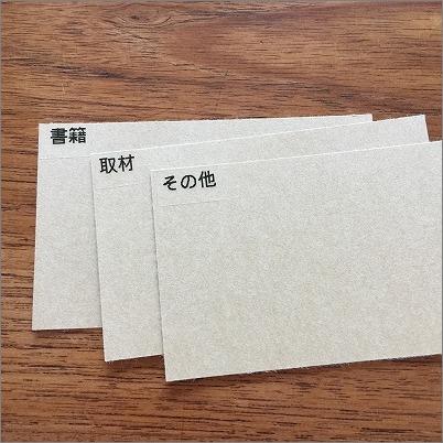 【 名刺の収納を更新 】_c0199166_834758.jpg