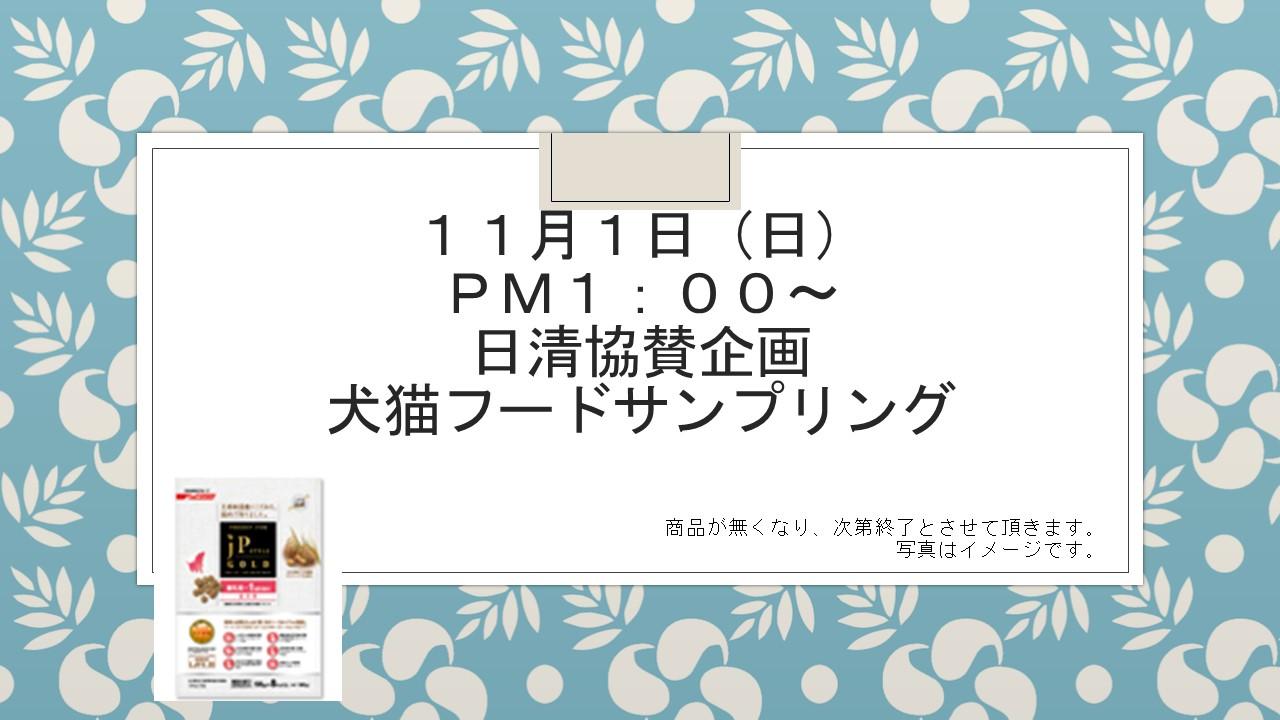 151028 ハロウィン企画&11月1日、3日イベント告知_e0181866_955138.jpg
