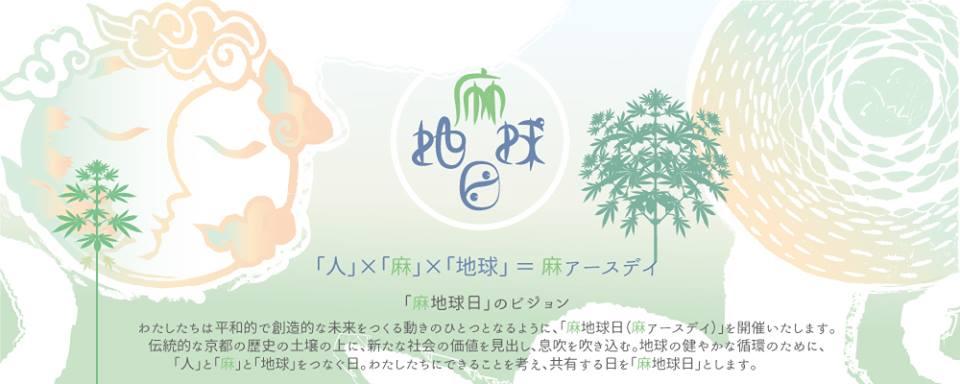 11/7(土)・8(日)麻地球日「麻アースディ」がPayakaにやってくる♪_a0252768_13153522.jpg