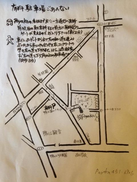 11/7(土)・8(日)麻地球日「麻アースディ」がPayakaにやってくる♪_a0252768_14283493.jpg