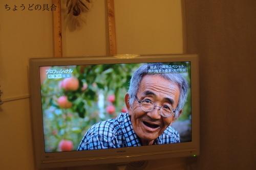 奇跡のリンゴ木村 秋則さん プロフェッショナル_c0342582_18043972.jpg