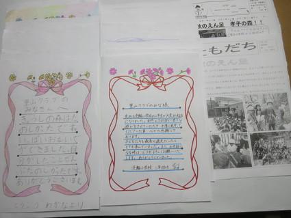 淡輪小学校2年生遠足の感想文が届きました(孝子の森遠足)    by   (ナベサダ)_f0053885_19484542.jpg