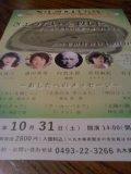 いのちへの熱き視線/Concert_d0090888_735421.jpg