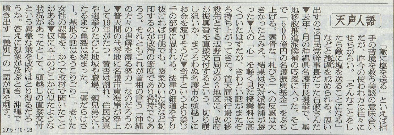 10月28全国沖縄県人会交流会  その15_d0249595_6543920.jpg