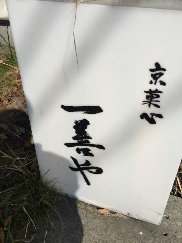 京菓子 一善や パスタランチ_e0115904_07580009.jpg