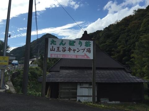 たんぽり村祭り2015 _e0115904_12092667.jpg