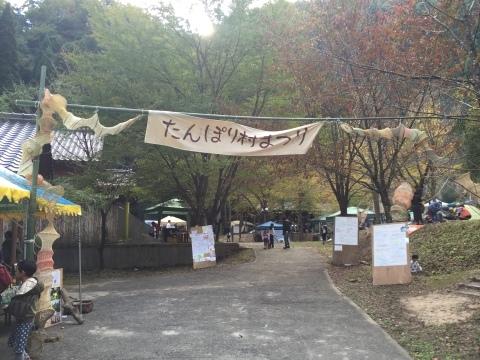 たんぽり村祭り2015 _e0115904_12103432.jpg