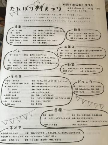 たんぽり村祭り2015 _e0115904_12265228.jpg