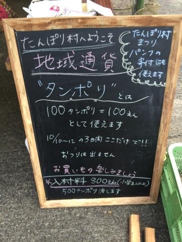 たんぽり村祭り2015 _e0115904_12274462.jpg