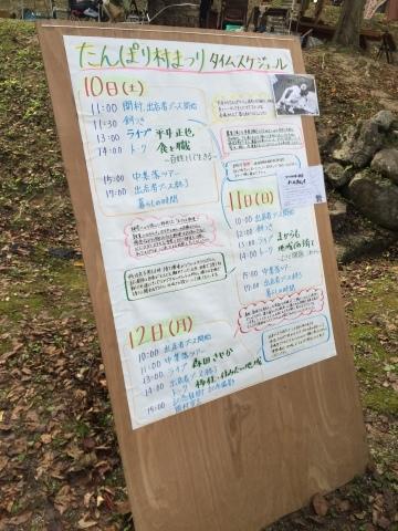 たんぽり村祭り2015 _e0115904_12420036.jpg