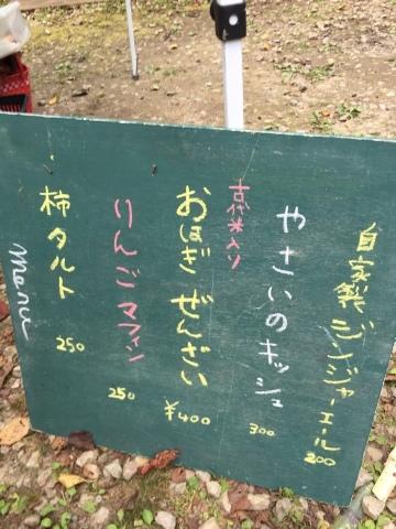 たんぽり村祭り2015 _e0115904_12591394.jpg