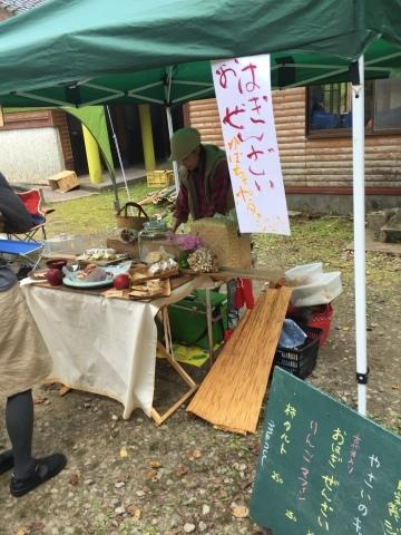 たんぽり村祭り2015 _e0115904_13091542.jpg