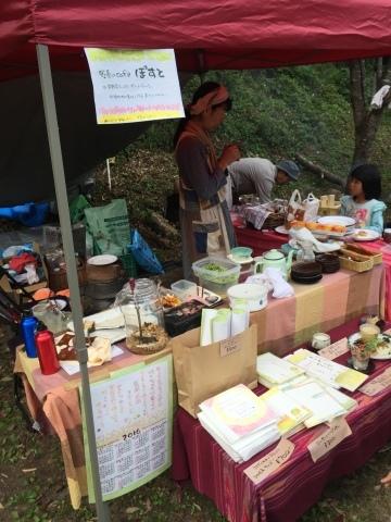 たんぽり村祭り2015 _e0115904_13562867.jpg