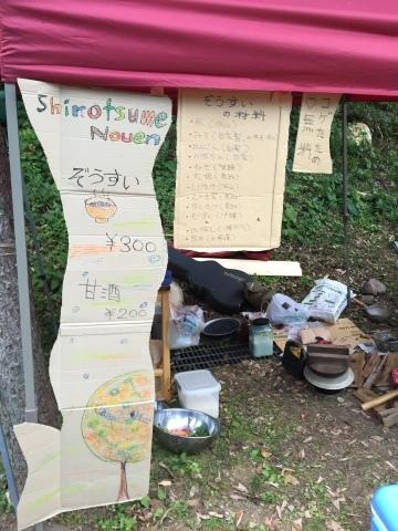 たんぽり村祭り2015 _e0115904_14021688.jpg
