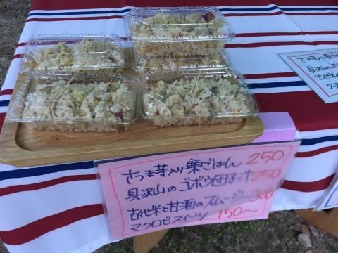 たんぽり村祭り2015 _e0115904_14081204.jpg
