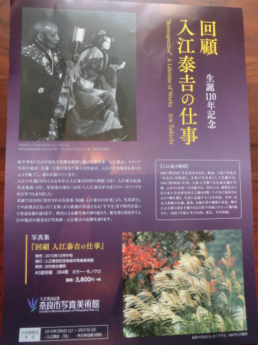 入江泰吉記念奈良市写真美術館_b0330312_10402769.jpg
