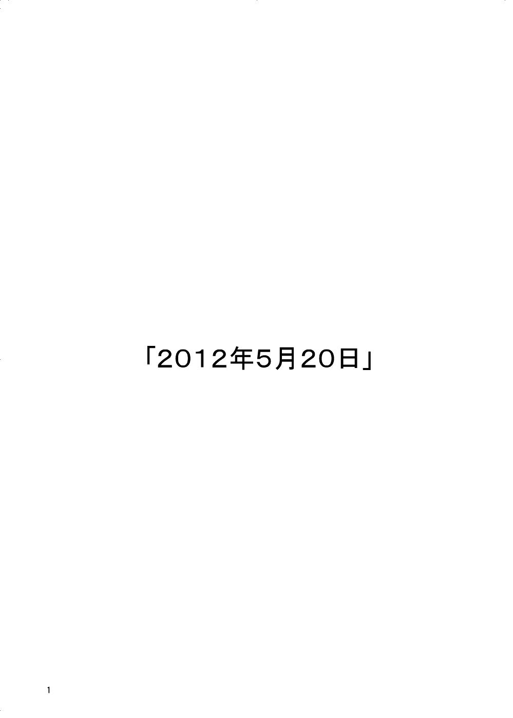 11/1 東方紅楼夢11!!!!!_e0155514_22362686.jpg