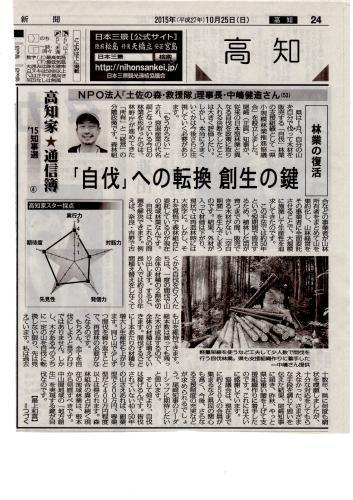 高知県では自伐展開が進展中!_e0002820_19311259.jpg