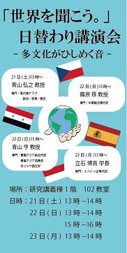 インドネシアについての講演会@「世界を聞こう。」 多文化がひしめく音 東京外国語大学外語祭_a0054926_211081.jpg