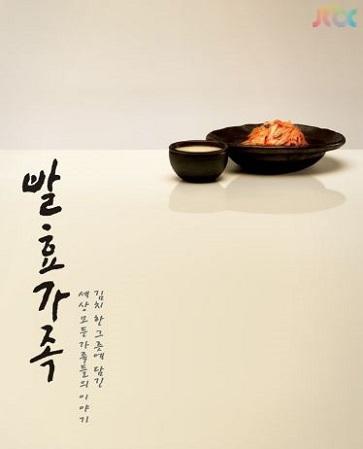 韓ドラ「天地人~チョンジイン~」全体の簡単な感想♪_a0198131_23575783.jpg