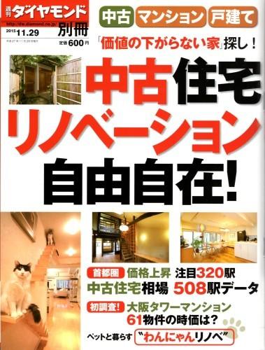 雑誌掲載のお知らせ_e0343145_23175775.jpg