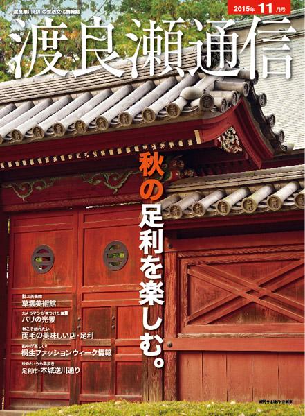 渡良瀬通信11月号_e0127948_1941459.jpg