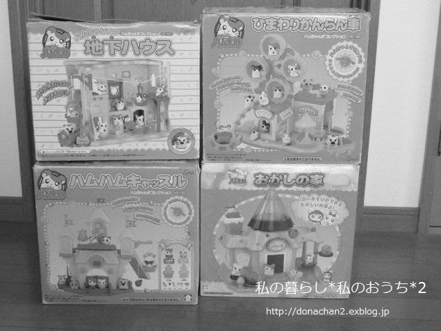 ++子供の昔のおもちゃ*断捨離++_e0354456_10113998.jpg