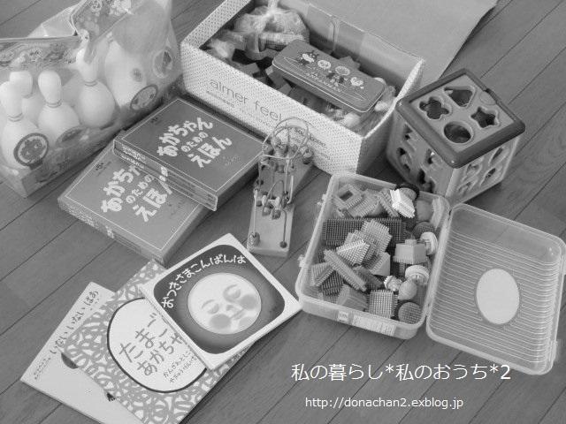 ++子供の昔のおもちゃ*断捨離++_e0354456_9455137.jpg