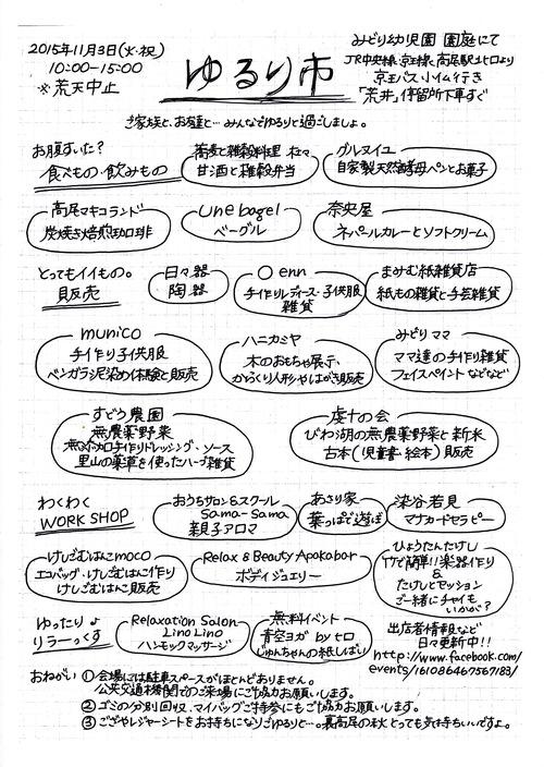 ゆるり市出店のお知らせ_c0216265_247796.jpg