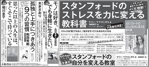 【 読売新聞2015年10月29日広告掲載 】_c0199166_22215342.jpg