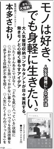 【 読売新聞2015年10月29日広告掲載 】_c0199166_22221814.jpg