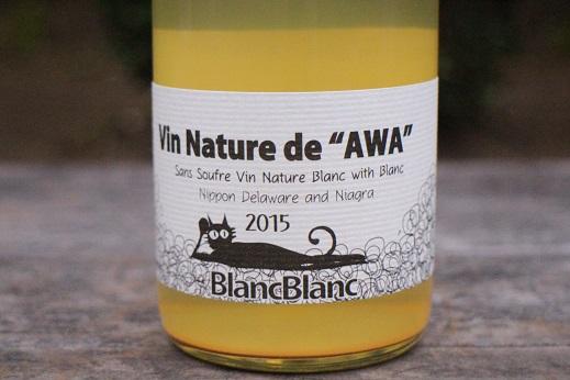 "Vin Nature de \""AWA\"" BlancBlanc 2015 入荷!_b0016474_17501951.jpg"