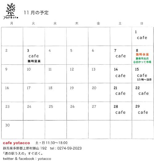 いま、紅葉真っ盛り! 11月のカレンダー_b0209774_23244984.jpg