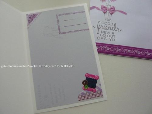 送った誕生日カードの封筒デコレーションや切手_d0285885_1034519.jpg