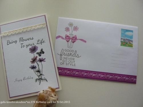 送った誕生日カードの封筒デコレーションや切手_d0285885_1054553.jpg
